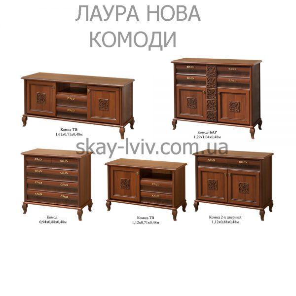 Елементи Лаура Нова комоди